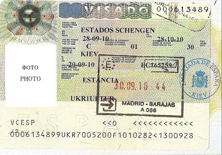Шенгенская виза оформление по европе Бесплатная база цифровых фотографий