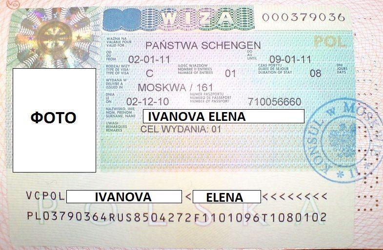 Изображение - Срочная виза в польшу viza-v-polshu